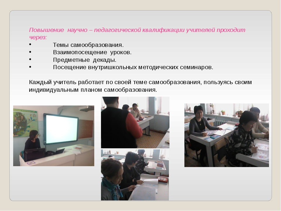 Повышение научно – педагогической квалификации учителей проходит через: Темы...