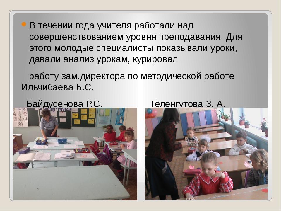 В течении года учителя работали над совершенствованием уровня преподавания. Д...
