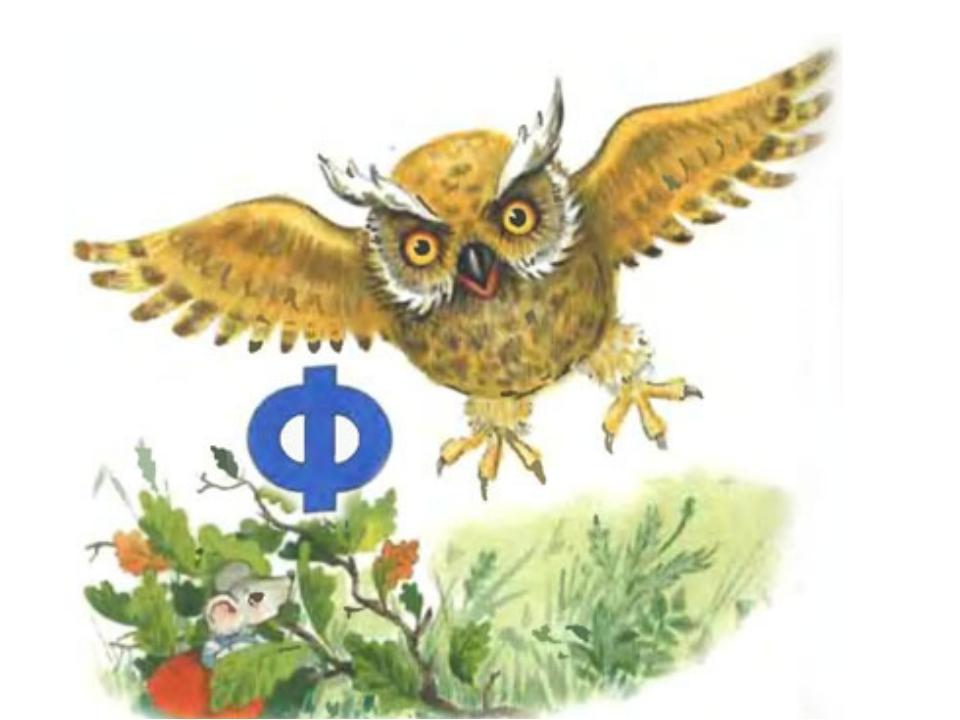 алфавит и картинки сова коричнево-белое