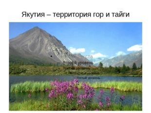 Якутия – территория гор и тайги