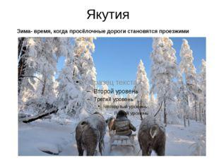 Якутия Зима- время, когда просёлочные дороги становятся проезжими