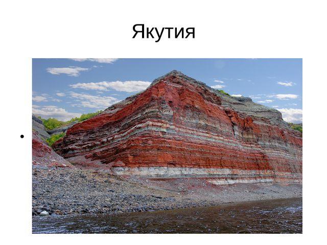 Якутия Траппы- выход изверженных пород на поверхность
