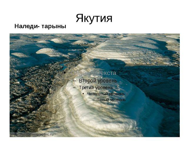 Якутия Наледи- тарыны