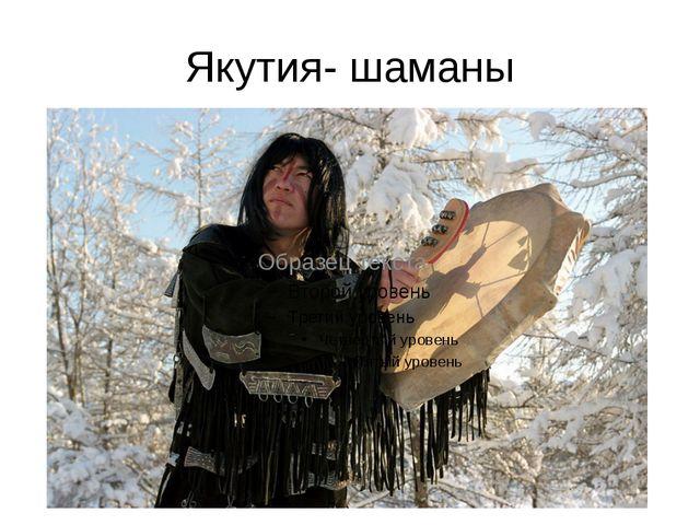 Якутия- шаманы