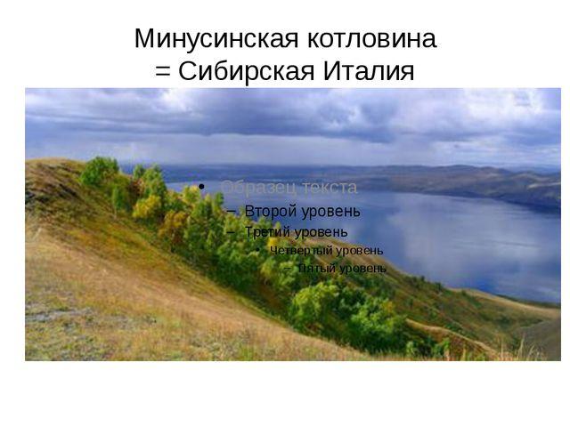 Минусинская котловина = Сибирская Италия