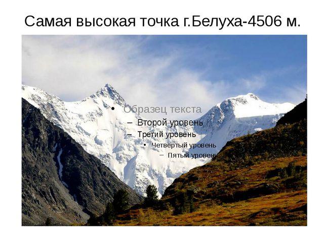 Самая высокая точка г.Белуха-4506 м.