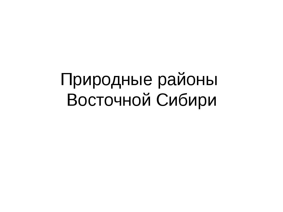 Природные районы Восточной Сибири