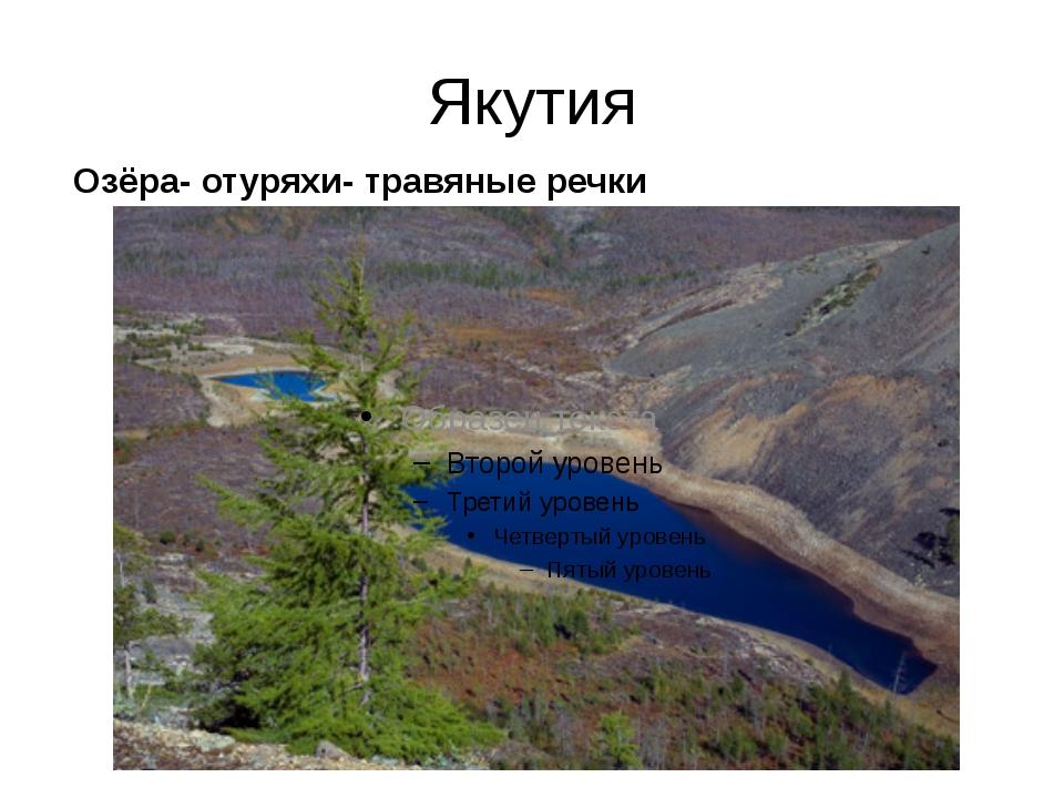 Якутия Озёра- отуряхи- травяные речки