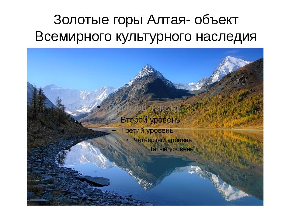 Золотые горы Алтая- объект Всемирного культурного наследия