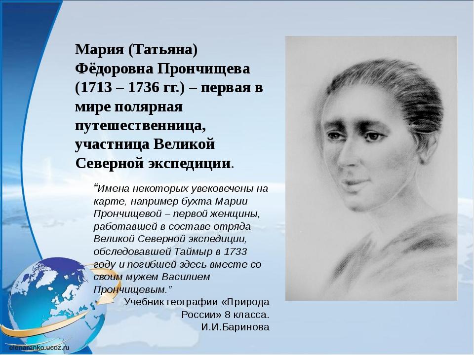 Исследователи Таймыра Мария Прончищева Василий Прончищев