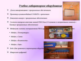 Учебно-лабораторное оборудование  Доска интерактивная с программным обеспече