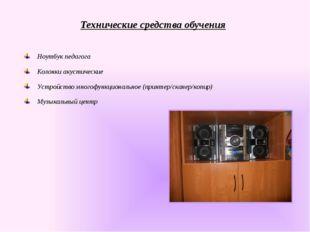 Технические средства обучения  Ноутбук педагога Колонки акустические Устройс