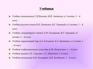 Учебники Учебник математики С.И Волкова, М.К. Антошин, в 2 частях. 1 – 4 клас
