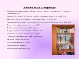Методическая литература Методическое пособие к учебнику «Математика. 1кл.» /