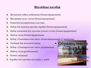 Наглядные пособия  Магнитная азбука подвижная (демонстрационная) Магнитная к