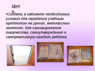 Создать в кабинете необходимые условия для овладения учебным предметом на ур