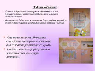 Создать комфортные санитарно-гигиенические условия, соответствующие возрастн