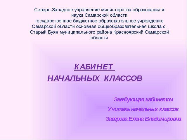КАБИНЕТ НАЧАЛЬНЫХ КЛАССОВ Заведующая кабинетом Учитель начальных классов Заве...