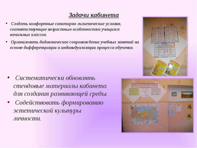 Создать комфортные санитарно-гигиенические условия, соответствующие возрастн...
