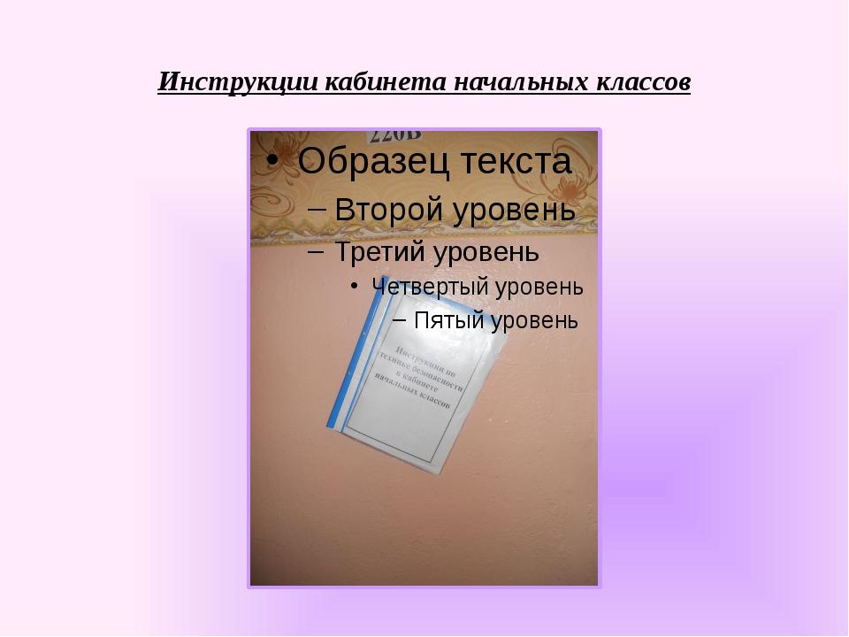 Инструкции кабинета начальных классов