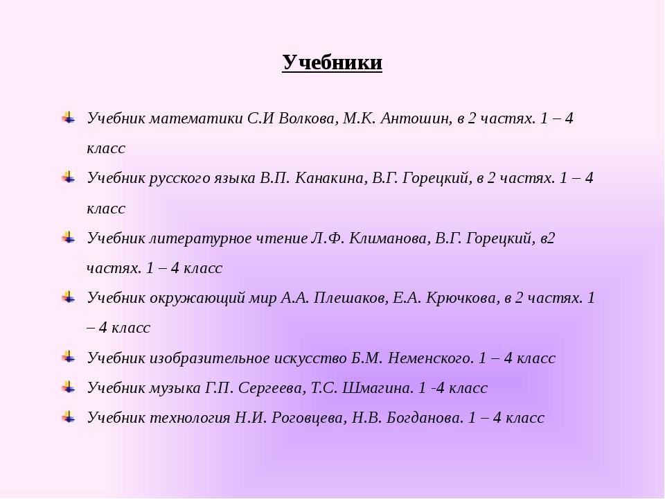 Учебники Учебник математики С.И Волкова, М.К. Антошин, в 2 частях. 1 – 4 клас...