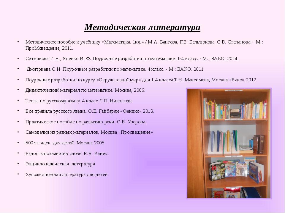Методическая литература Методическое пособие к учебнику «Математика. 1кл.» /...