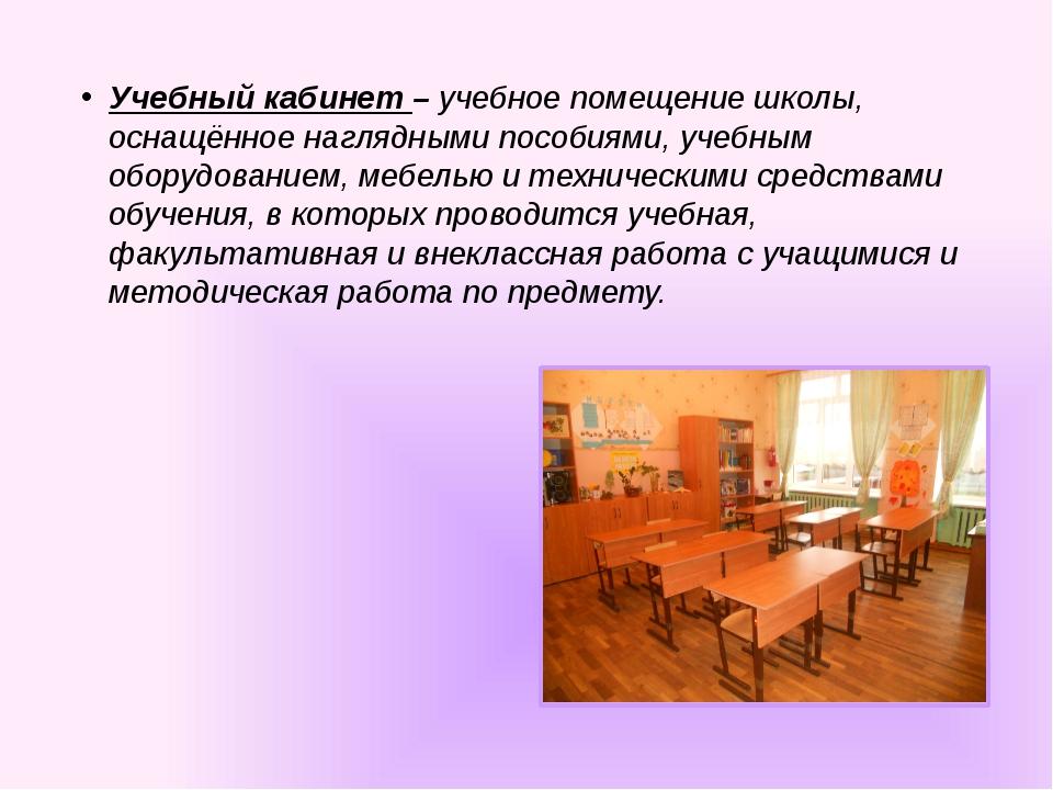 Учебный кабинет – учебное помещение школы, оснащённое наглядными пособиями, у...