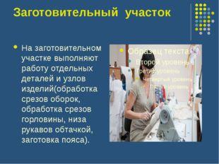 Заготовительный участок На заготовительном участке выполняют работу отдельных