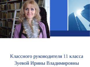 Итоги работы Классного руководителя 11 класса Зуевой Ирины Владимировны L o