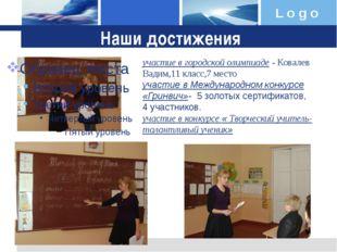 Наши достижения участие в городской олимпиаде - Ковалев Вадим,11 класс,7 мест
