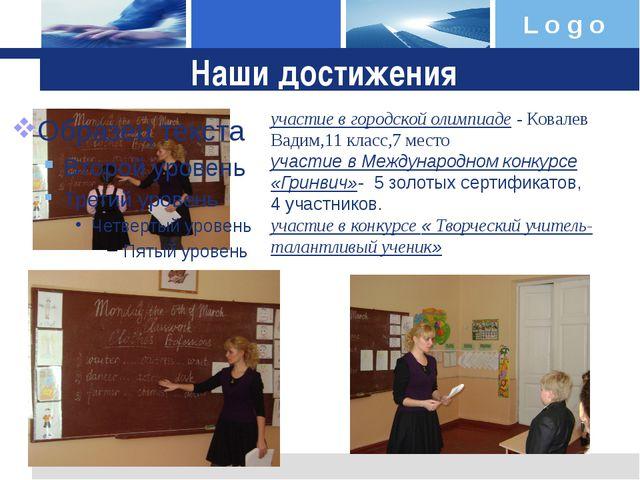 Наши достижения участие в городской олимпиаде - Ковалев Вадим,11 класс,7 мест...