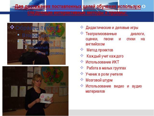 Для достижения поставленных целей обучения использую следующие интерактивные...