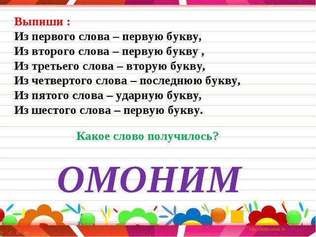 Выпиши : Из первого слова – первую букву, Из второго слова – первую букву , И...