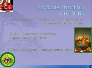 1. Большая часть пищи должна употребляться в вареном или жареном виде 2. В пи