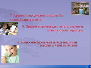 8. Вредно во время еды читать, смотреть телевизор или сердиться 7. Хранение п