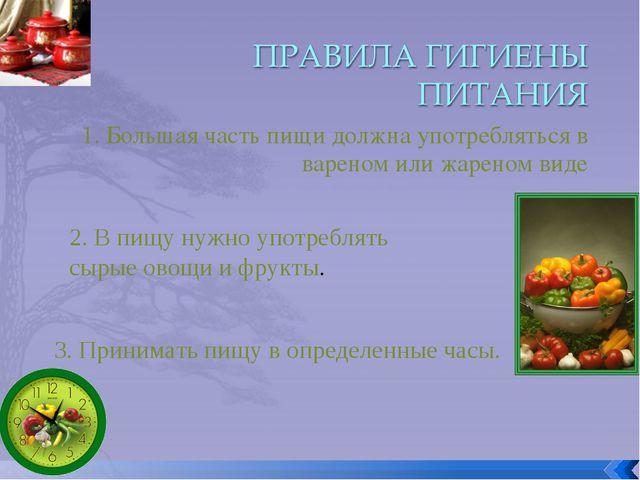 1. Большая часть пищи должна употребляться в вареном или жареном виде 2. В пи...