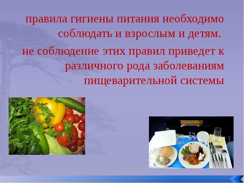 правила гигиены питания необходимо соблюдать и взрослым и детям. не соблюдени...