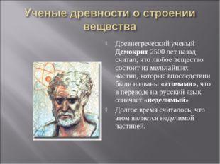 Древнегреческий ученый Демокрит 2500 лет назад считал, что любое вещество сос