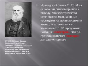 СТОНЕИ (Стони) Джордж Джонстон (Stoney George Johnstone) (15.II.1826 – 5.VII