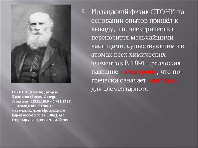 СТОНЕИ (Стони) Джордж Джонстон (Stoney George Johnstone) (15.II.1826 – 5.VII...