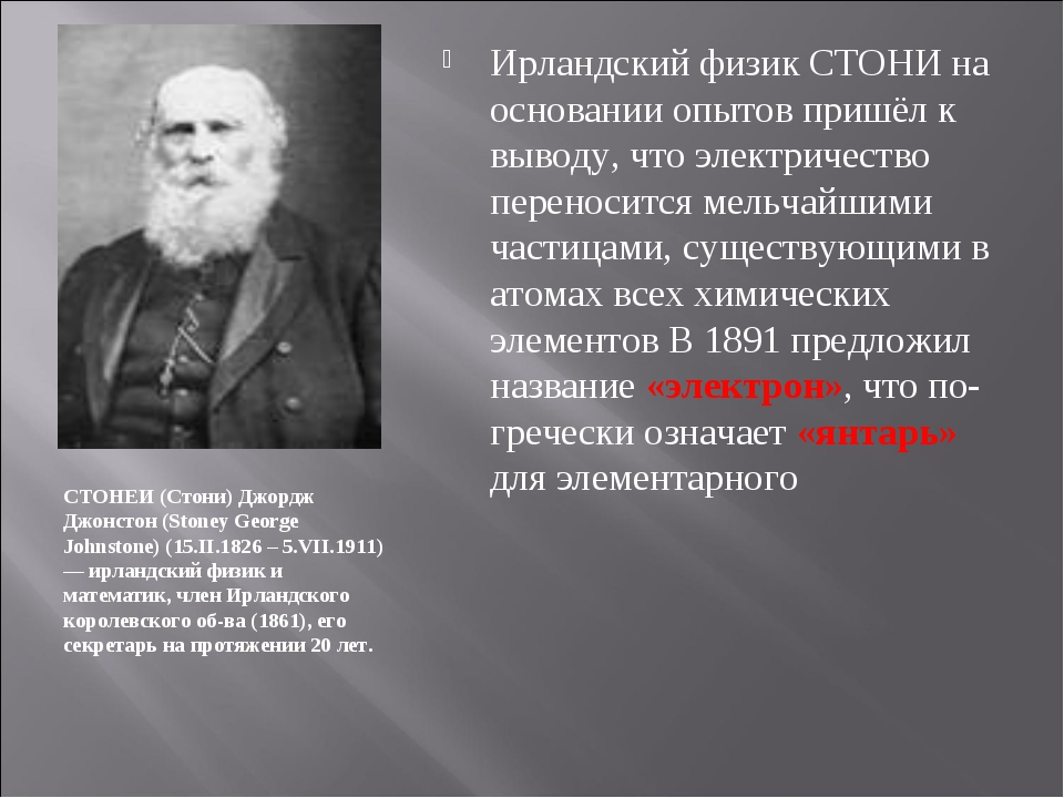 СТОНЕИ (Стони) Джордж Джонстон (Stoney George Johnstone) (15.II.1826 – 5.VII...
