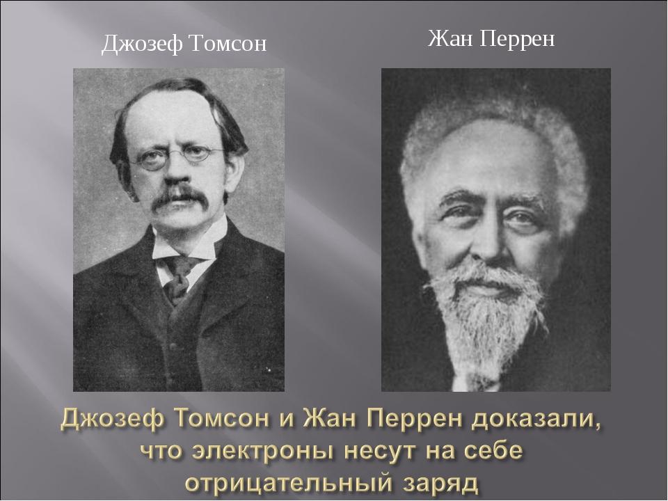 Джозеф Томсон Жан Перрен