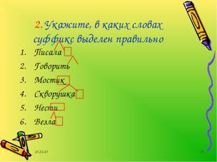 * * 2. Укажите, в каких словах суффикс выделен правильно Писала Говорить Мост