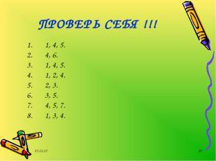 * * ПРОВЕРЬ СЕБЯ !!! 1, 4, 5. 4, 6. 1, 4, 5. 1, 2, 4. 2, 3. 3, 5. 4, 5, 7. 1,