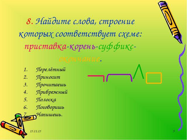 * * 8. Найдите слова, строение которых соответствует схеме: приставка-корень-...