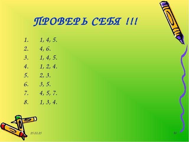 * * ПРОВЕРЬ СЕБЯ !!! 1, 4, 5. 4, 6. 1, 4, 5. 1, 2, 4. 2, 3. 3, 5. 4, 5, 7. 1,...