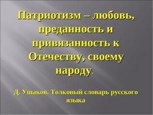 Патриотизм – любовь, преданность и привязанность к Отечеству, своему народу.