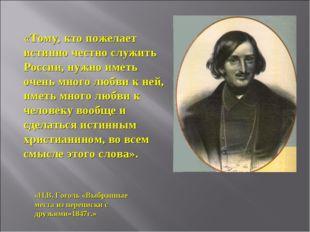 «Тому, кто пожелает истинно честно служить России, нужно иметь очень много лю