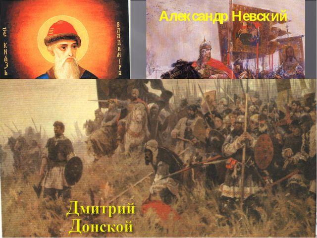 Великий князь Владимир Александр Невский