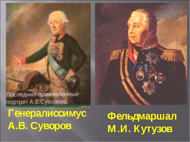 Генералиссимус А.В. Суворов Фельдмаршал М.И. Кутузов
